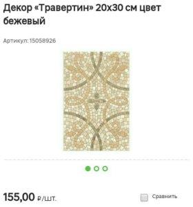 Плитка декоративная Травертин бежевый арт.15058926