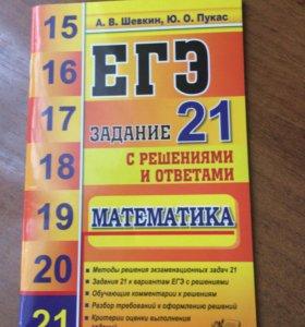 Егэ по математике 21 задание