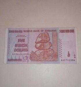 Купюра 5миллиардов