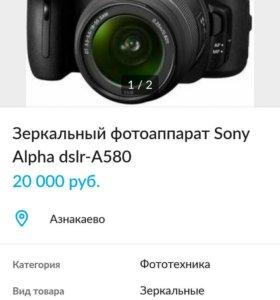 Зеркальный фотоаппарат Sony Alpha dslr-A580