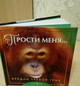 Книга. Прости меня