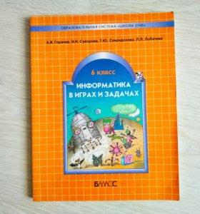 Информатика 6 кл.