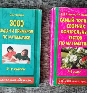 Задачники по математике