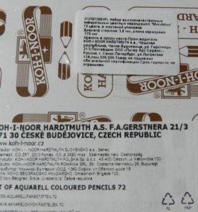 Карандаши акварельные набор 72 цвета