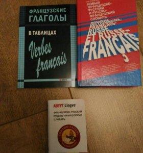 Литература для занятий французским языком