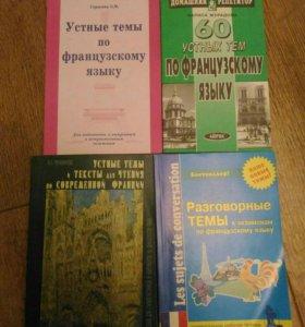 Стопка сборников тем для занятий французским языко