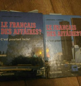 Книги для занятий деловым французским