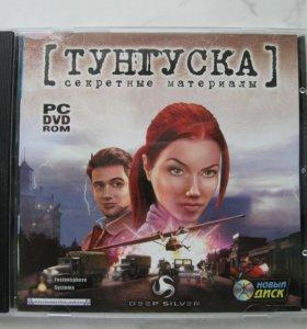 Игра Тунгуска