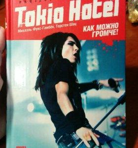 Книга Tokio Hotel Как можно громче