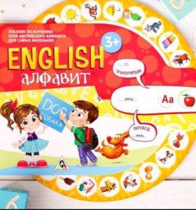 Интерактивная игра «Английский алфавит»