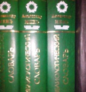 Библиологический словарь А.Меня в 3-х томах .