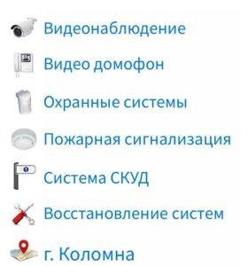 Видеонаблюдение и системы охраны ЗАРАЙСК