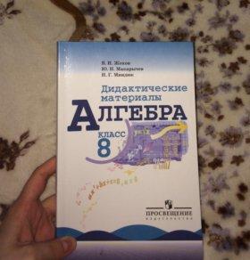 Дидактические материалы Алгебра 8 класс Н.Г.Миндюк