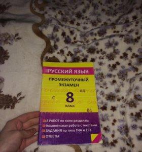Русский язык промежуточный экзамен 8 класс