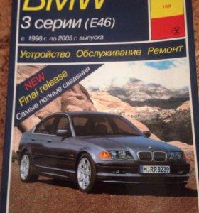 Книга по ремонту и эксплуатации БМВ 3 серии