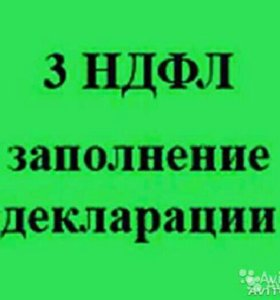 3 ндфл декларация