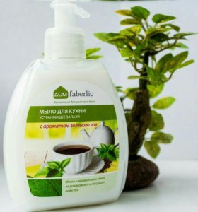 Мыло для кухни устраняющее запахи