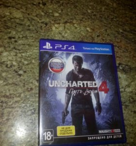 Uncharted 4 путь вора,обмен
