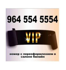 Билайн5545554