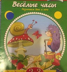 """Детские развивающие книжки """"Веселые часы"""""""