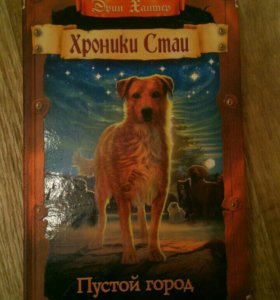 Книги Коты - воители