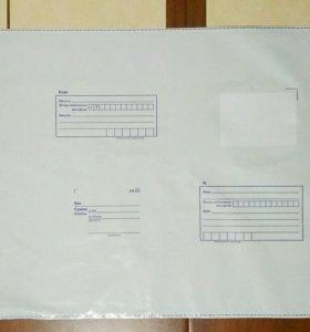 Пакет полиэтиленовый почтовый новый