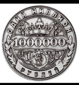 Счастливая монетка