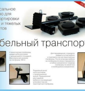 Транспортёр для перетаскивания мебели и тяжести