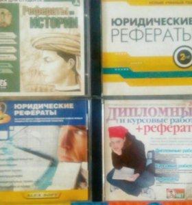 CD-диски, Помощь в учёбе!!!