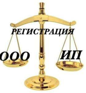 Регистрация бизнеса (ООО, ИП)