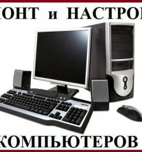 Компьютерный специалист на дому