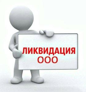 Ликвидация ООО