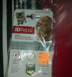 ID Pet жетончик