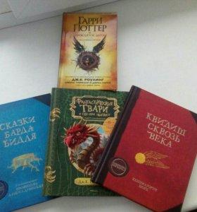 Книги вселенной Гарри Поттер