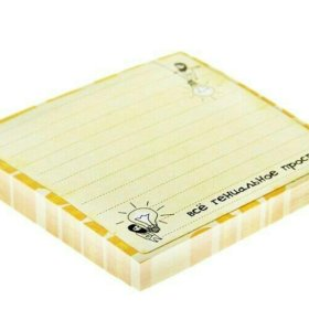 """Блок для записей """"Все гениальное просто"""", 150 лист"""
