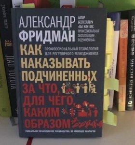 """Книга """"Как наказывать подчиненных"""" Алекса Фридмана"""