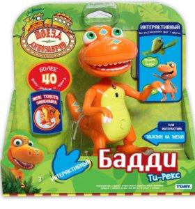 Динозавр Бадди
