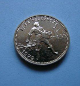 10 рублей 1979 год Сеятель.