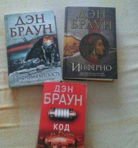 Книги Дэн Браун и др.