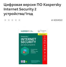 Антивирус (продление) Касперский Internet security
