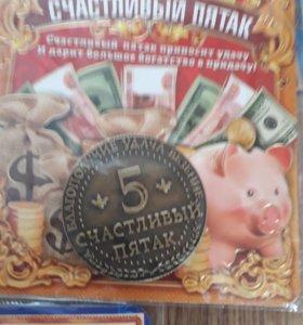 Амулеты монеты удачи и счастья от 100 до 300 рубле