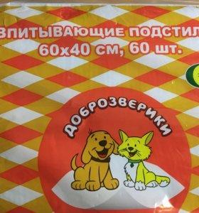 Пеленки для животных