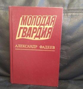 Александр Фадеев «Молодая гвардия