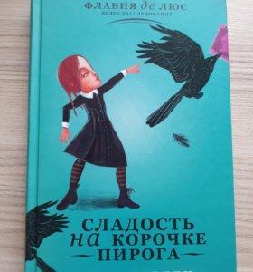 """Книга """"Сладость на корочке пирога"""" Алан Брэдли"""