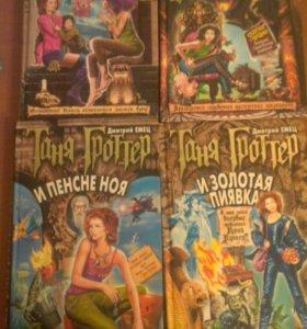 Книги Тани гроттер