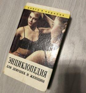 Книга «Энциклопедия для девушек и женщин»