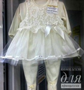 Комплект для малышек