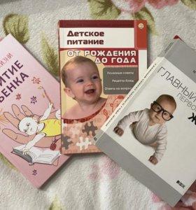 Книги по уходу за детьми от рождения и до года
