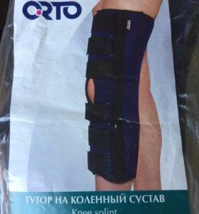 Ортез. Тутор на коленный сустав