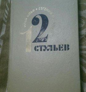 Книга двенадцать 12 стульев Илья ильф